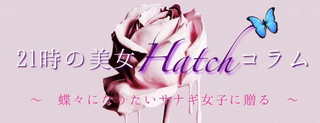 【COLUMN】vol.12 印象美人になる♡ひと鼻ぼれの香り