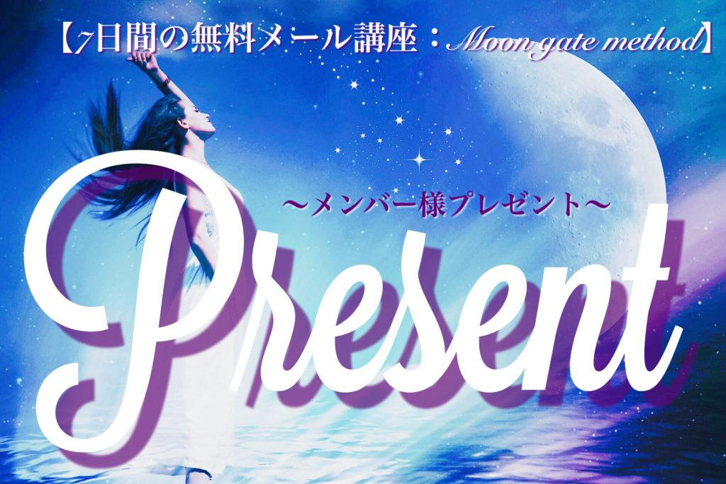 【プレゼント】『愛される力♡』を手に入れて、あなたの人生が激変する!魔法のテンプレート【7日間の無料メール講座:Moon Gate Method】