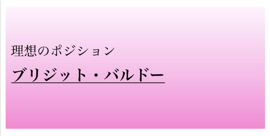 腐女子系タイプ 〜 Part 2 〜