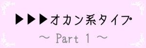 オカン系タイプ 〜 Part 1 〜