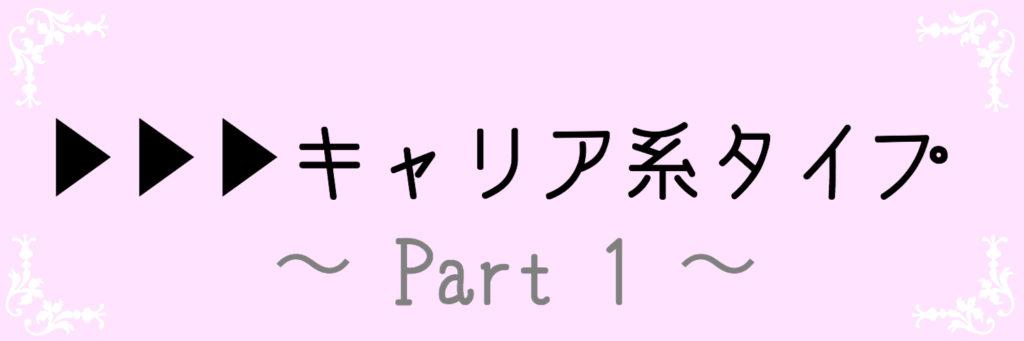 キャリア系タイプ 〜 Part 1〜