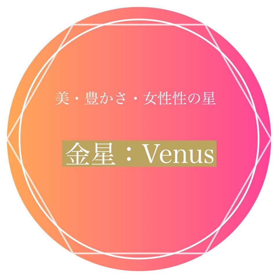 あなたの恋愛傾向:女性性の素質を詠み解く金星星座