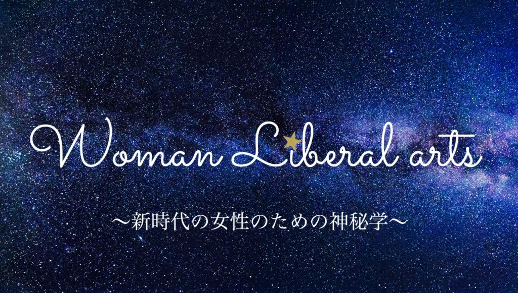 【限定公開】vol.103  祈りと双子座の満月【Voice mail】